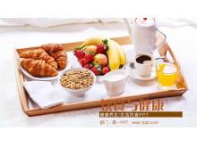 健康饮食合理营养搭配PPT模板下载