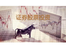 牛背景的股票债券投资市场PPT模板