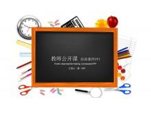 黑板教具文件背景的教师公开课PPT模板