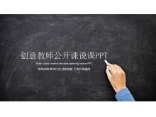 创意黑板手写粉笔字背景的教师公开课PPT模板