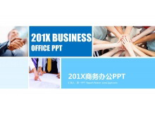 简洁蓝色办公背景的年底工作总结PPT模板