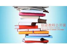 课本书籍背景的教师公开课PPT模板