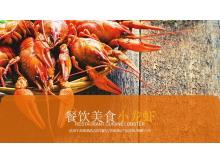 麻辣小龙虾背景的餐饮美食行业PPT模板