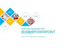 蓝黄多边形组合创业融资计划书PPT模板