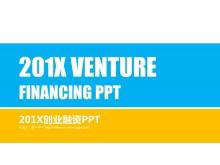 蓝黄组合的扁平化创业融资计划书PPT模板