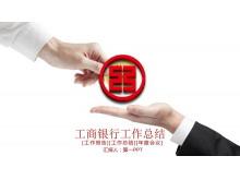 红色扁平化工商银行工作总结PPT模板