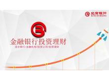 北京银行投资理财产品介绍PPT模板