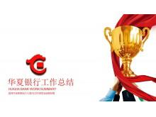 华夏银行年会颁奖盛典PPT模板
