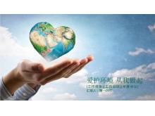 爱心托起绿色地球背景的环境保护平安彩票官网