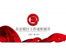 北京银行工作述职报告PPT模板