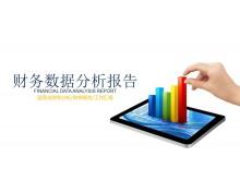 平板电脑柱状图背景的财务数据分析报告PPT模板