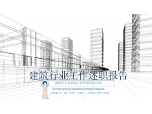城市建筑透视图背景的房地产行业工作汇报PPT模板