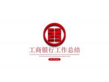 红色工商银行立体标志背景的工作总结PPT模板