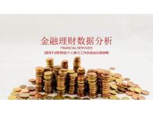 金融理财数据分析工作总结龙8官方网站