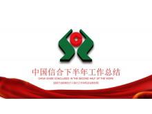 中国信合半年工作总结PPT模板