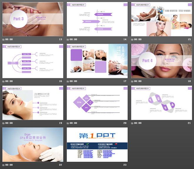 紫色淡雅美容美体SAP会所PPT模板免费下载