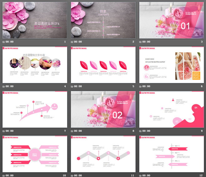 粉色鲜花鹅卵石背景的美容养生PPT模板
