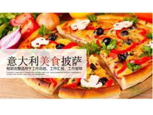 意大利美食披萨PPT模板