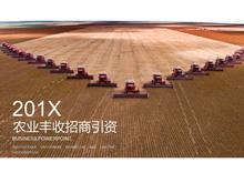 农业丰收背景的招商引资PPT模板