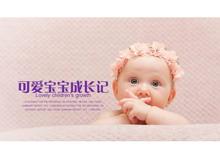 可爱宝宝成长日记PPT相册模板