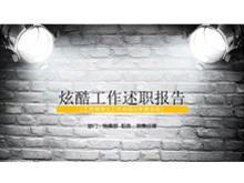 黑白聚光灯砖墙背景的述职报告龙8官方网站