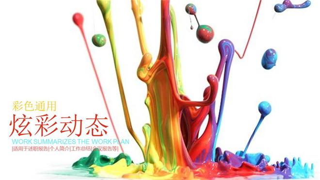 炫彩油漆背景的彩色时尚powerpoint模板