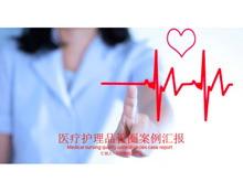 心血管疾病预防及治疗PPT模板