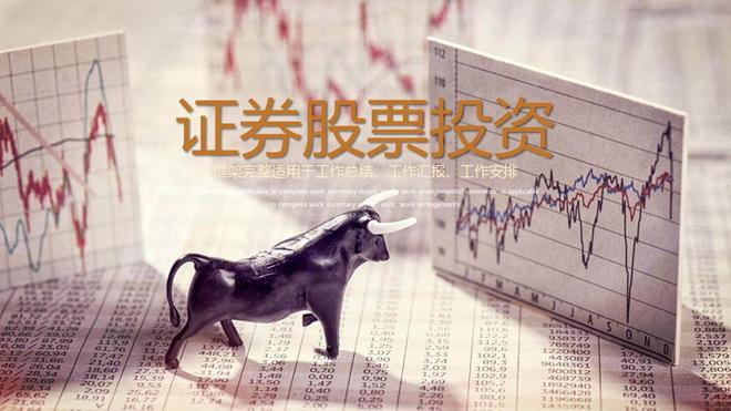 牛背景的股票债券投资市场明升体育