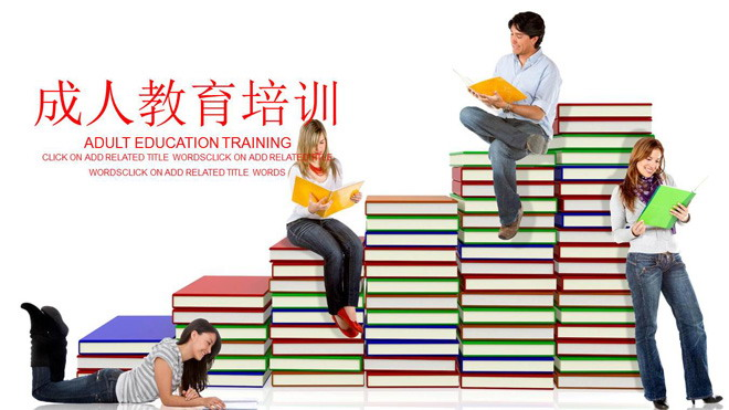 成人教育培训PPT模板
