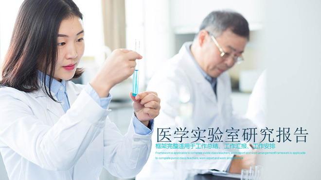 医学实验室研究报告PPT模板