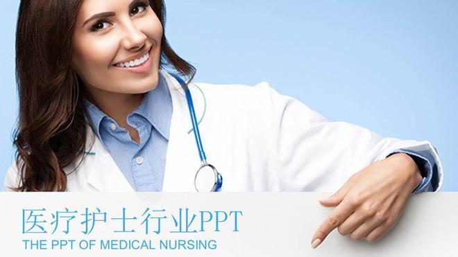 国外医生护士背景的医疗护理PPT模板免费下载