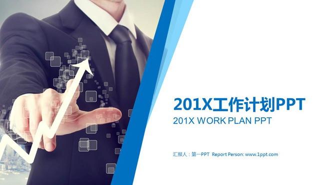 商务白领背景的新年工作计划PPT模板免费下载