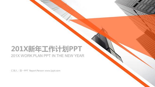 橙色多边形与现代化建筑背景的工作计划明升体育