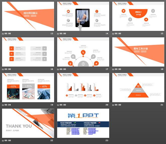 橙色多边形与现代化建筑背景的工作计划PPT模板
