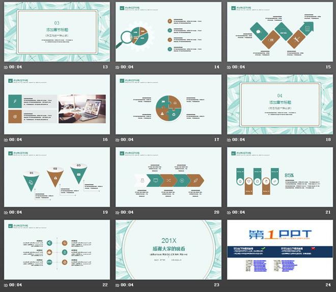 绿色清新淡雅文艺动态工作计划PPT模板