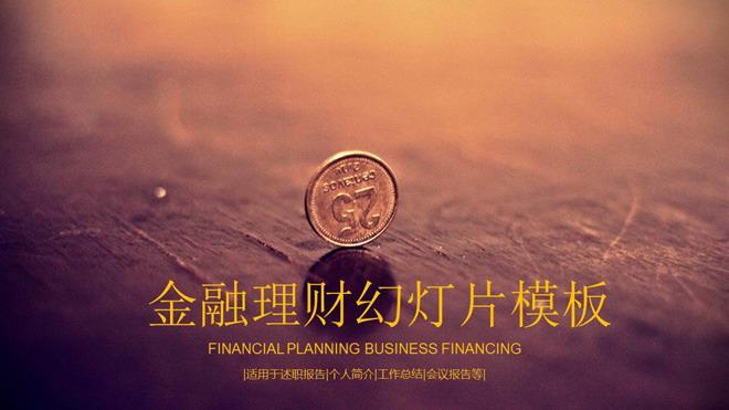 硬币背景的投资理财PPT模板
