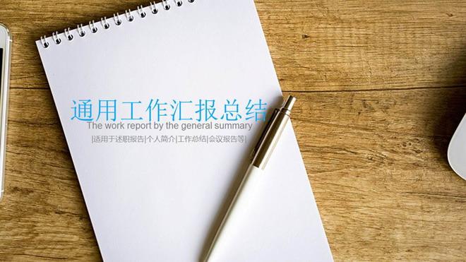 记事本背景的通用工作总结PPT中国嘻哈tt娱乐平台
