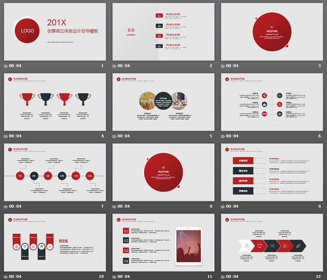 这是一套红黑搭配的,精致微立体设计风格,创业融资计划书PPT模板。第一PPT模板网提供精美微立体幻灯片模板免费下载; 关键词:动态创业融资计划书PPT模板,红黑微立体PowerPoint模板,.PPTX格式;
