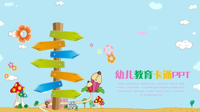 精美动态卡通儿童教育培训ppt模板免费下载图片