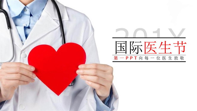 国际医生节PPT模板
