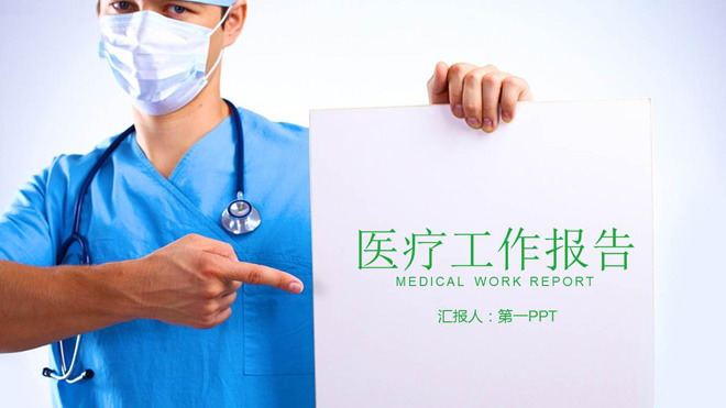 穿手术服医生背景的医疗工作报告PPT模板