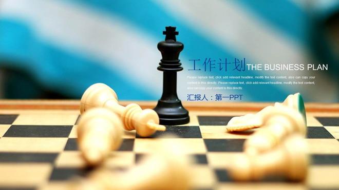 国际象棋背景的新年工作计划PPT模板