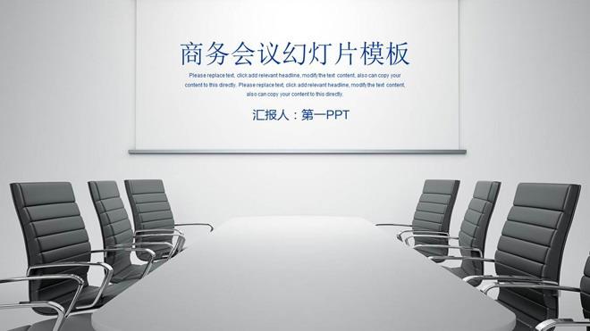 会议室背景的商务会议PPT模板