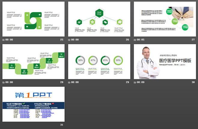 国外医生背景的医疗幻灯片模板免费下载