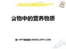 《食物中的�I�B物�|》化�W�c社��生活PPT�n件