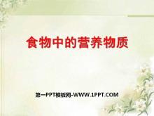 《食物中的�I�B物�|》化�W�c社��生活PPT�n件2