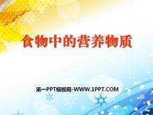 《食物中的营养物质》化学与社会生活PPT课件3