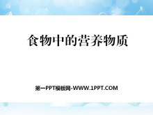 《食物中的�I�B物�|》化�W�c社��生活PPT�n件4
