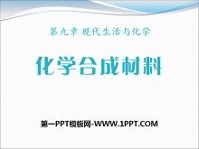 《化学合成材料》化学与社会生活PPT课件