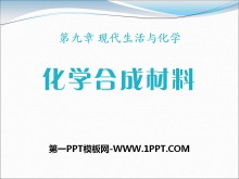 《化�W合成材料》化�W�c社��生活PPT�n件